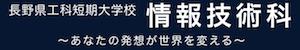 長野県工科短期大学校 情報技術科